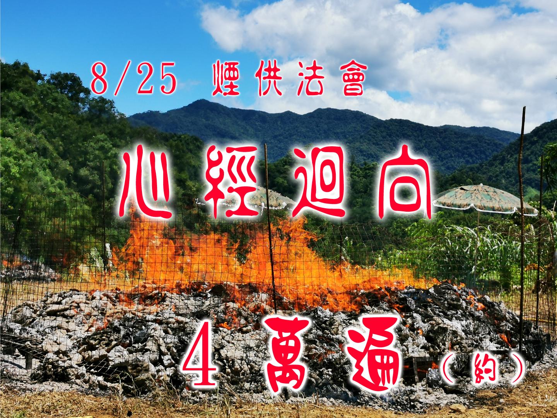 2019年蓮花煙供法會(2)迴向文