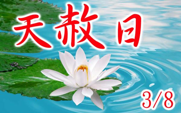 2014年天赦日共5天