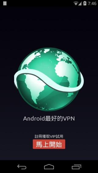 極速安全VPN
