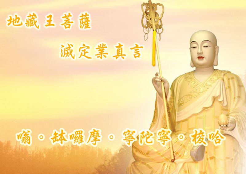 地藏王菩薩滅定業真言