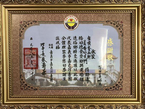 共同捐款33萬2千元給嘉義市嘉邑行善團體(造橋為主)