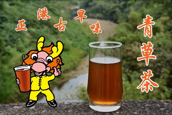 青草茶,古早味青草茶,武龍青草茶,武龍茶坊,士林青草茶